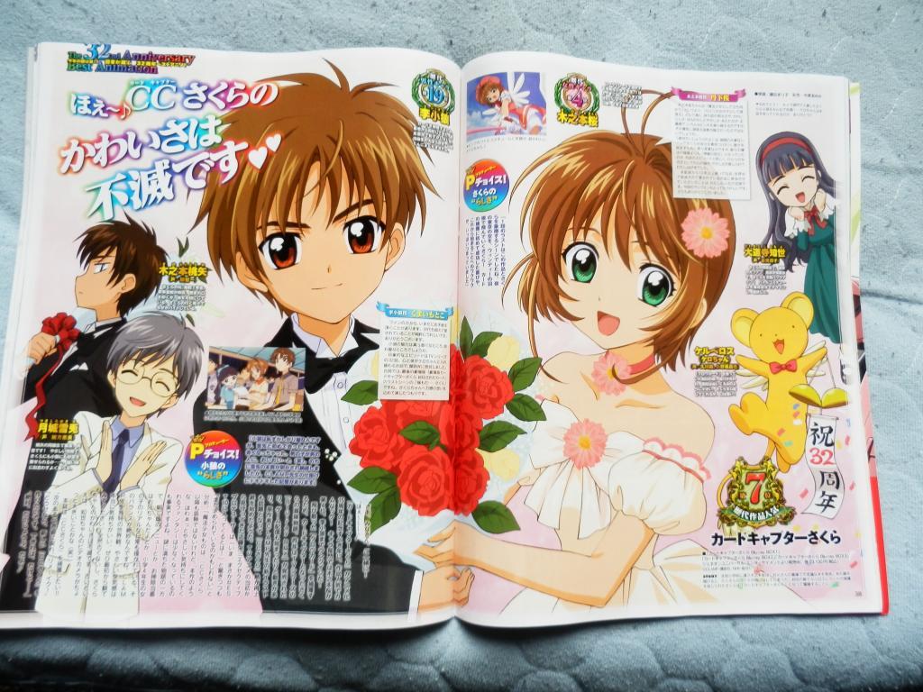 cardcaptor sakura 魔法 全開 オタクspot page 2