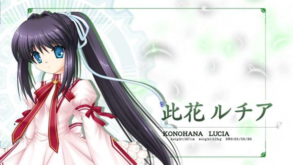 Konohara Lucia