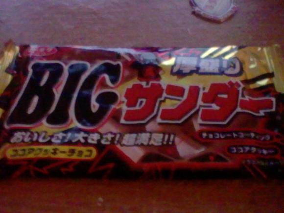 Big THUNDER!